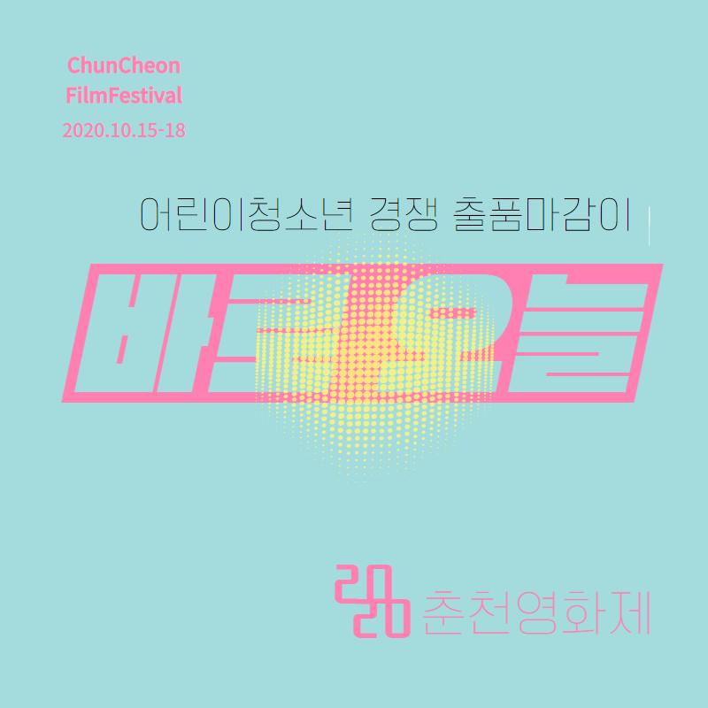 Chuncheon Film Festival